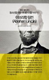 아브라함 링컨: 제임스 볼드윈의 청소년을 위한 위대한 인물이야기 1