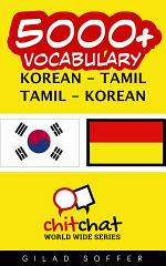 5000+ Korean - Tamil Tamil - Korean Vocabulary