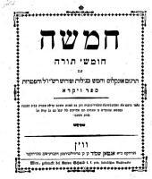 Ḥamishah ḥumshe torah: ʿim targum Onkelos ṿe-ḥamesh megilot ṿe-perush Rashi z.L. ṿe-hafṭarot. Sefer ṿa-yiḳra, כרך 3