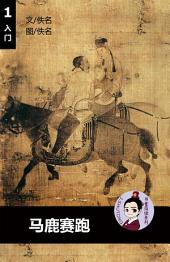 马鹿赛跑-汉语阅读理解 Level 1 , 有声朗读本: 汉英双语