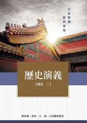 歷史演義: 唐史3