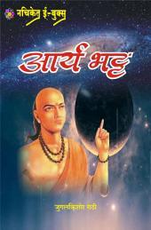 Aaryabhatta / Nachiket Prakashan: आर्यभट्ट