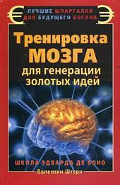 Тренировка мозга для генерации золотых идей. Школа Эдварда де Боно
