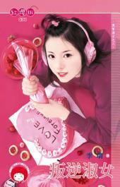 叛逆淑女~黑幫淑女之三: 禾馬文化紅櫻桃系列033