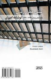 شش خط از زندان