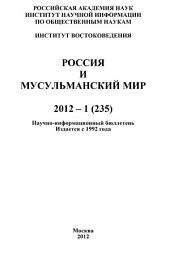 Россия и мусульманский мир: Выпуски 1-2012
