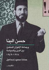 حسن البنا وجماعة الإخوان المسلمين بين الدين والسياسة 1982 - 1949