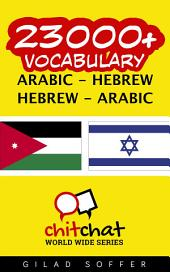 23000+ Arabic - Hebrew Hebrew - Arabic Vocabulary