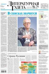 Литературная газета No20 (6463) 2014