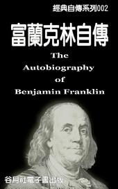 富蘭克林自傳: 美國夢的第一模型,一生必讀