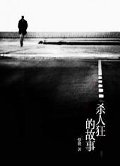 蔡骏经典小说:杀人狂的故事