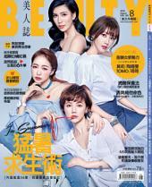 BEAUTY美人誌NO.189 (2016年8月號): 猛暑求生術