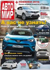 АвтоМир: Выпуски 2-2016