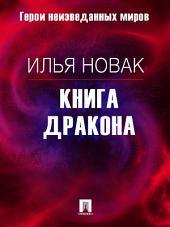 Герои неизведанных миров: Книга дракона