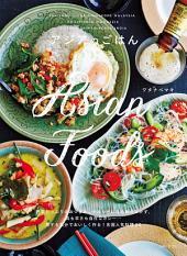 アジアのごはん: 旅する気分でおいしく作る!各国人気料理80