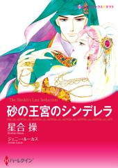 砂の王宮のシンデレラ: ハーレクインコミックス