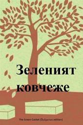 The Green Casket, Bulgarian edition