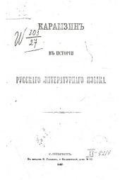 Карамзин в исторіи русскаго литературнаго языка