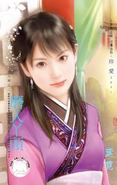 磨人丫頭~美人舖之二《限》: 禾馬文化珍愛系列298
