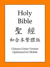 聖經和合本繁體版: Holy Bible, T.Chinese Union Version