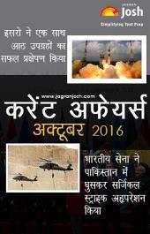 Current Affairs October 2016 eBook Hindi