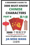 3000 Must-know Chinese Characters (Part 6)