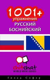 1001+ упражнения Pусский - боснийский