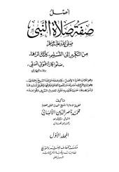أصل صفة صلاة النبي صلى الله عليه وسلم من التكبير إلى التسليم كأنك تراها