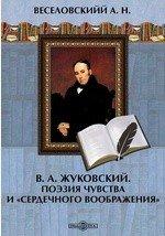 В. А. Жуковский. Поэзия чувства и «сердечного воображения»