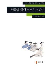 79.한국을 빛낸 스포츠 스타 1