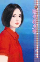 陽光黏皮糖~朱家美男之一: 禾馬文化甜蜜口袋系列368