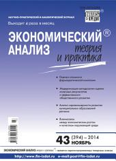 Экономический анализ: теория и практика No 43 (394) 2014