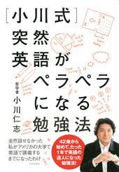 [小川式]突然英語がペラペラになる勉強法