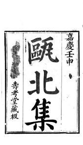 甌北集: 53卷, 第 43-49 卷