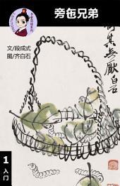 旁拖兄弟-汉语阅读理解 Level 1 , 有声朗读本: 汉英双语