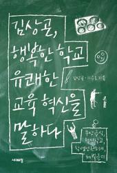 김상곤 행복한 학교 유쾌한 교육혁신을 말하다