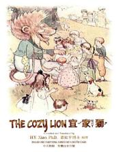 02 - The Cozy Lion (Traditional Chinese Zhuyin Fuhao): 宜家獅(繁體注音符號)