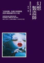 幻想製造師: 楊納的虛幻寫實主義