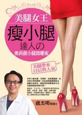 美腿女王──瘦小腿達人の奧麗薇小腿微雕術: 風尚系列02