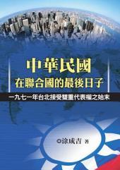 中華民國在聯合國的最後日子: 一九七一年台北接受雙重代表權之始末