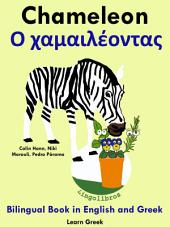Learn Greek: Greek for Kids. Chameleon - Ο Χαμαιλέοντας: Bilingual Book in English and Greek