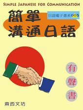 簡單溝通日語(有聲書): Simple Japanese for Communication