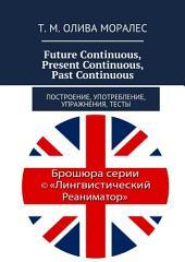 Future Continuous, Present Continuous, Past Continuous. Построение, употребление, упражнения, тесты