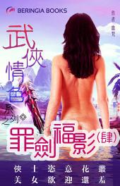 罪劍福影(四): 情色武侠系列