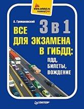 3 в 1. Все для экзамена в ГИБДД: ПДД, Билеты, Вождение. Полноцветное издание