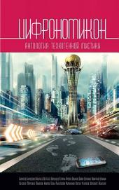 Цифрономикон: Антология техногенной мистики