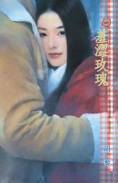 圓圓滿滿~應家五虎之三: 禾馬文化甜蜜口袋系列089
