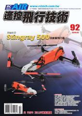 遙控飛行技術92