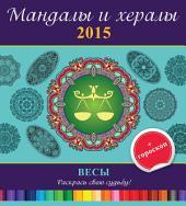 Мандалы и хералы на 2015 год + гороскоп. Весы