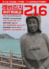 槓桿韓國語學習週刊第216期: 最豐富的韓語自學教材